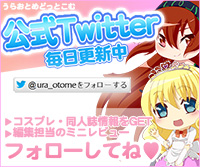 Twitterでも情報発信中!